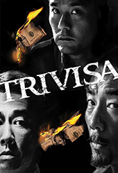trivisa movie poster shudder vod